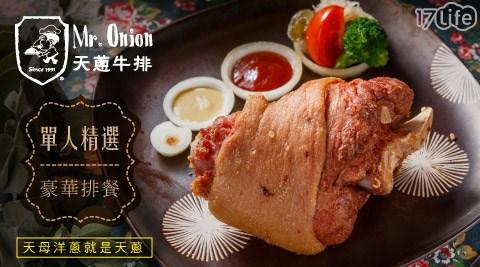 洋蔥/洋蔥牛排/Mr. Onion天蔥牛排/牛排/排餐/聚餐/海鮮/豬腳