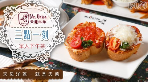 Mr.Onion天蔥牛排/天蔥/三點一刻單人下午茶套餐/下午茶/三點一刻/套餐
