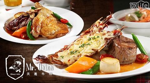 Mr. Onion天蔥牛排/洋蔥/牛排/排餐/西餐