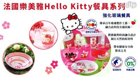 法國/樂美雅/Hello Kitty/餐具/點心盤/16CM/沙拉碗/500ml/多功能碗/250ML/馬克杯/餐盤/碗