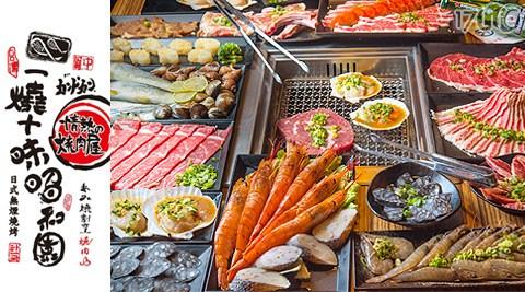 一燒十味昭和園(平鎮店)/昭和園/中壢/中壢燒肉/燒烤