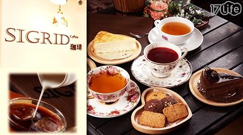 SIGRID/Coffee/居野/珈琲/咖啡/Sigrid/sigrid/冰滴/定食