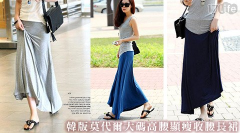 平均每件最低只要259元起(含運)即可購得韓版莫代爾大碼高腰顯瘦收腰長裙任選1件/2件/4件/6件,顏色:黑色/灰色/藏青/寶藍。