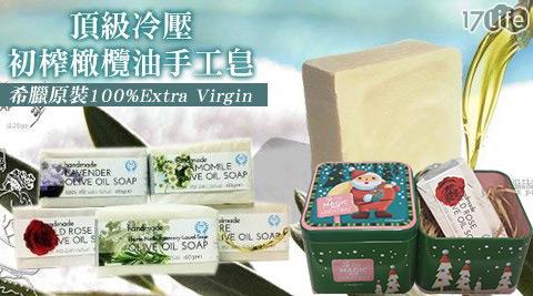 平均每盒最低只要179元起(含運)即可購得希臘原裝100% Extra Virgin頂級冷壓初榨橄欖油手工皂耶誕禮盒1盒/2盒/4盒/6盒/8盒(1入/盒),多款任選(耶誕鐵盒隨機出貨)。