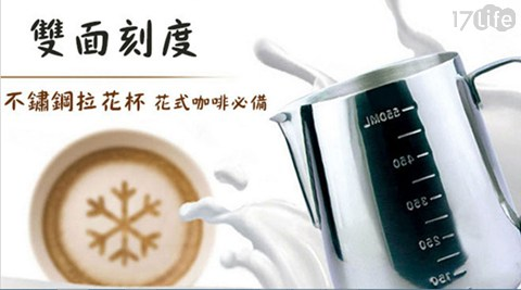 平均每入最低只要329元起(含運)即可享有不銹鋼咖啡拉花杯1入/2入/4入/8入。
