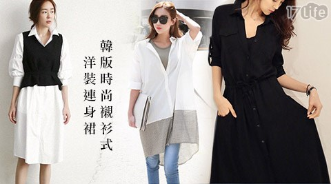 平均每件最低只要369元起(含運)即可購得韓版時尚襯衫式洋裝連身裙 1件/2件/4件/8件,多款任選。