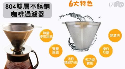 平均最低只要329元起(含運)即可享有304雙層不銹鋼咖啡過濾器平均最低只要329元起(含運)即可享有304雙層不銹鋼咖啡過濾器:1入/2入/4入/8入。