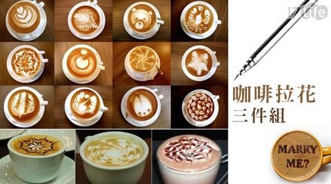 咖啡拉花/咖啡/拉花/三件組/不銹鋼/模型