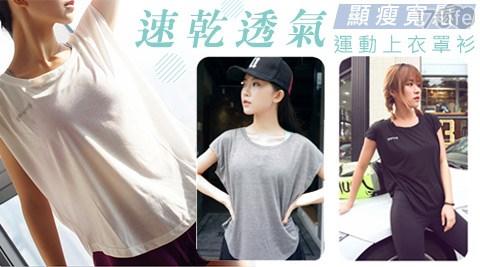 平均每件最低只要219元起(含運)即可享有顯瘦寬鬆速乾透氣運動上衣罩衫任選1件/2件/4件/6件,顏色:黑/白/灰,尺寸:M/L。