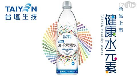 平均每瓶最低只要18元起(含運)即可購得【台鹽】礦物質海洋元素水24瓶/48瓶(680ml,24瓶裝/箱)。