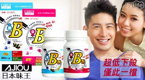 日本味王-維生素B群系列