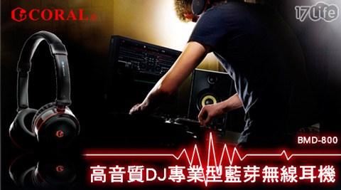 【CORAL】/高音質/DJ專業型/藍芽無線/耳機/BMD-800
