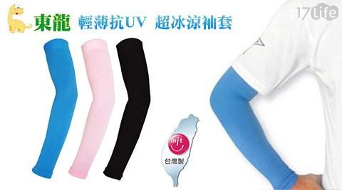 MIT東龍輕薄抗UV超冰涼袖套
