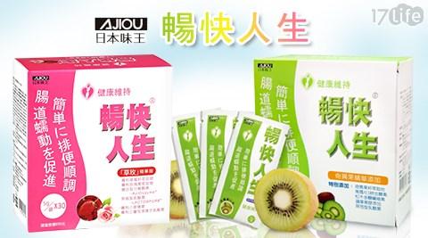 日本味王-暢快人生精華版腸道保健