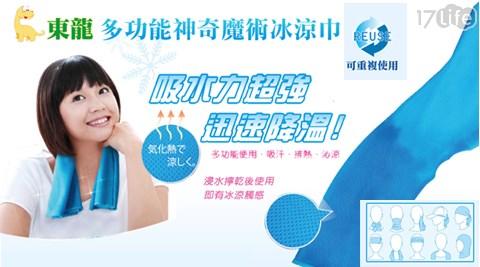 MIT東龍魔術超吸水-環保冰涼巾系列