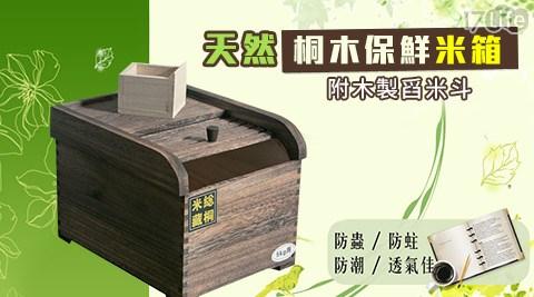 天然桐木保鮮/米箱/米盒/桐木