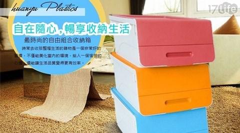 多功能前開式儲物箱&兒童玩具/居家雜物收納箱/收納箱/玩具收納箱/收納箱/雜物收納/收納