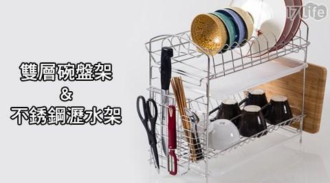 雙層碗盤架/不銹鋼瀝水架/瀝水架/碗盤架