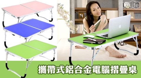 平均最低只要369元起(含運)即可享有攜帶式鋁合金電腦摺疊桌平均最低只要369元起(含運)即可享有攜帶式鋁合金電腦摺疊桌:1入/2入/4入/8入,顏色:粉紅色/淺綠色/藍色。