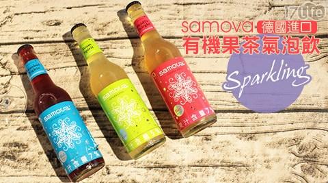 samova/有機/果茶/氣泡飲/samova/飲料/紅茶/草本/檸檬/德國/獨家