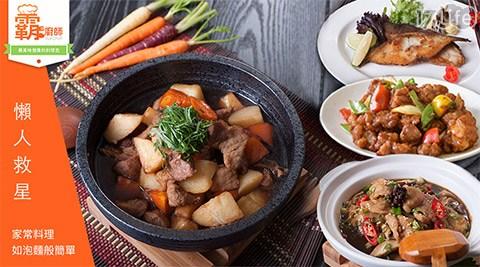 霸廚師/懶人救星/五星級/料理/食材包/料理包/煮菜