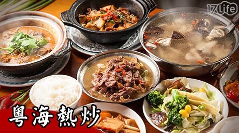 粵海熱炒/粵海/熱炒/文山區/木新路/啤酒/消夜