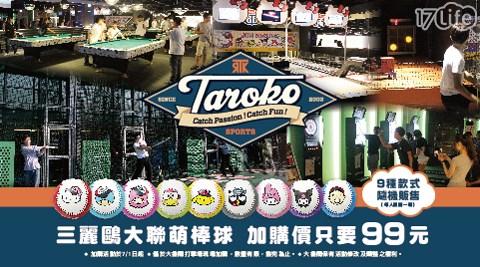 TAROKO大魯閣棒壘球打擊場-專用代幣22枚