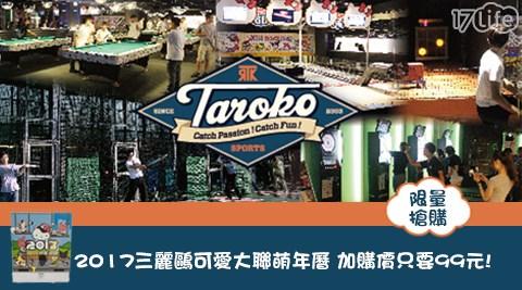 TAROKO大魯閣棒壘17p 退貨球打擊場-專用代幣18枚