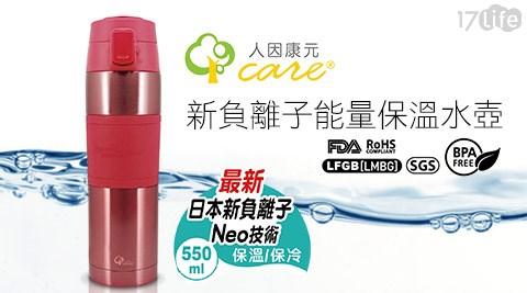 平均每個最低只要690元起(含運)即可購得【人因康元】新負離子能量保溫水壺1個/2個。
