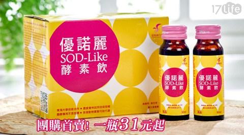 平均每瓶最低只要32元起(含運)即可購得【思柏林】優諾麗SOD-Like酵素飲6瓶/12瓶/24瓶/36瓶(50ml/瓶,6瓶裝盒)。