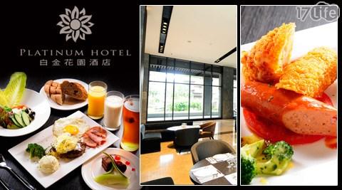 白金花園酒店《花園咖啡廳 食光藝廊》-單人商務早餐