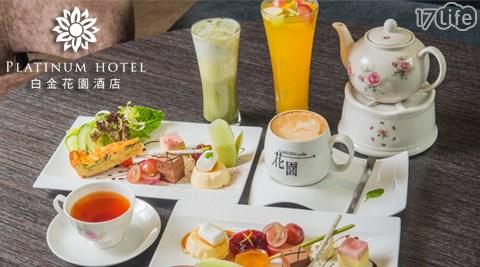白金花園酒店/花園咖啡廳/食光藝廊/午茶/下午茶/甜點/白金