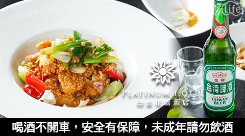 白金花園酒店《花園咖啡廳 食光藝廊》/白金花園/白金/新店/咖啡廳/套餐