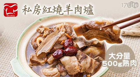 平均每份最低只要499元起(3份免運)即可享有【牛雜大王】私房紅燒羊肉爐1份/7份(2000g±5%)。
