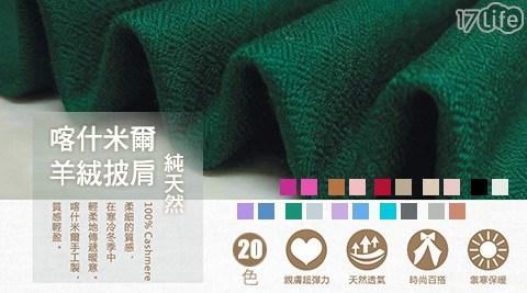 F.M&Carol/喀什米爾/羊絨/披肩/圍巾