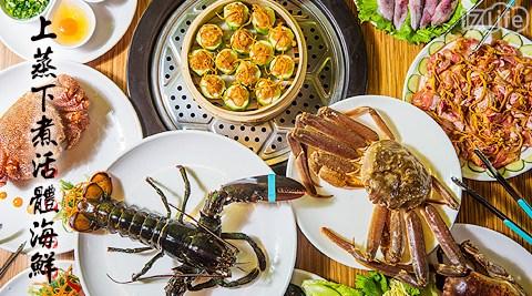 上蒸下煮活體海鮮/火鍋/聚餐