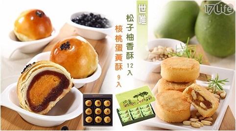 【世唯】松子柚香酥(12入/盒)