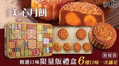 香港美心/美心/香港/月餅/中秋/禮盒/雙黃白蓮蓉/雙黃蓮蓉/蛋黃豆沙