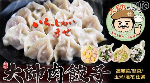 水餃/大帥肉餃子/板橋/高麗菜/韭菜/玉米/蔥花