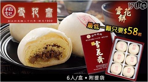 【柏記雪花齋】雪花餅(6入/盒)(附提袋)