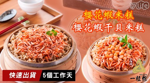 石碇/一粒粽/新年/雞年/團圓/年夜飯/櫻花/蝦米糕