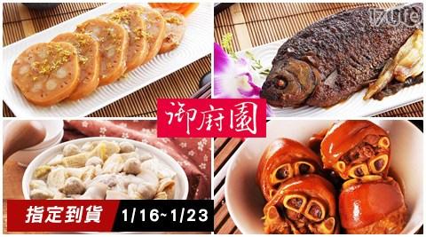 2017/年菜/御廚園/經典/功夫/年菜