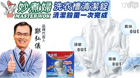 平均每盒最低只要248元起(含運)即可享有妙煮婦洗衣槽濃縮清潔錠2盒/4盒(6顆/盒)。