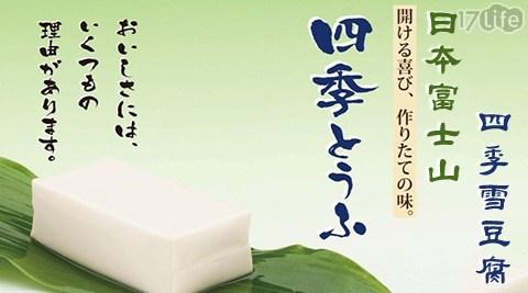 日本富士山四季雪豆腐