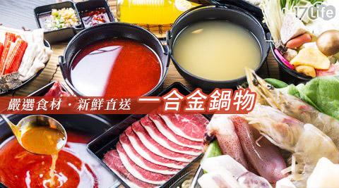 只要119元起即可享有【一合金鍋物】原價最高667元鍋物套餐:(A)單人經濟套餐/(B)雙人小海陸套餐。