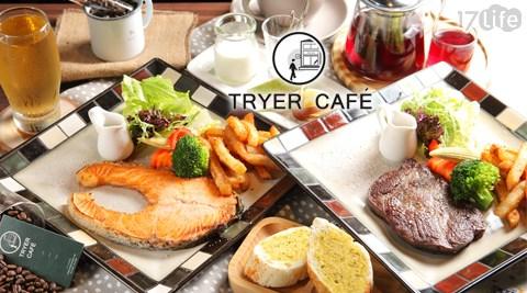 TRYer/咖啡/牛排/沙朗/嗜咖啡/Tryer Cafe/TRYer 嗜咖啡/德國D&B