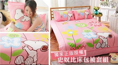 只要990元(含運)即可享有【Luna Vita X SNOOPY】原價2,380元獨家正版授權史奴比床包被套組-史奴比之春之饗宴雙人組1組。