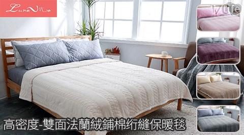 Luna/Vita/高密度/雙面/法蘭絨/鋪棉/绗縫/保暖毯