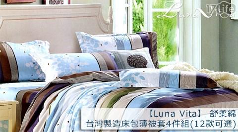 舒柔綿/MIT/台灣製/床包/床單/床罩/床包組/被套/被/薄被套/4件組/【Luna Vita】 舒柔綿 台灣製造床包薄被套4件組/雙人床/雙人床包/雙人/雙人加大/加大/雙人加大床/床