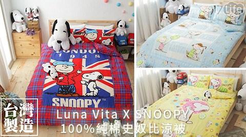 只要990元(含運)即可享有【Luna Vita X SNOOPY】原價2,680元台灣製造100%純棉史奴比涼被1入,花色:英倫風情/幸福擁抱/微笑花園/繽紛時光/翱翔天際。
